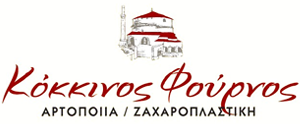 Kokkinos Fournos - Bakery, Confectionery